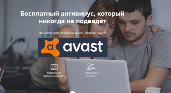 Обхор программы Avast Free Antivirus на русском языке