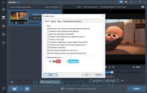 Bandicut для Windows 7, 8, 10, XP, Vista