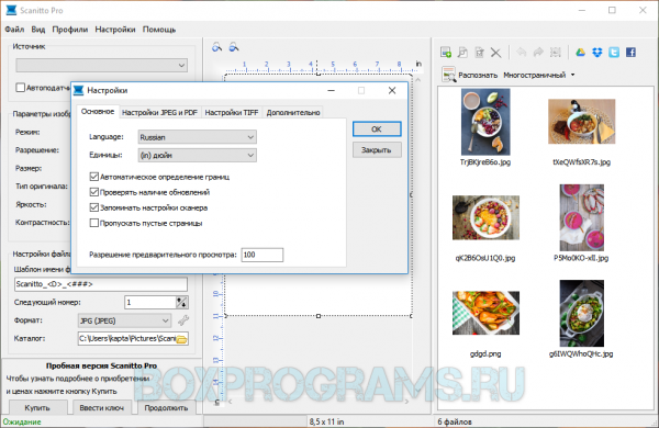 Scanitto Pro на русском языке