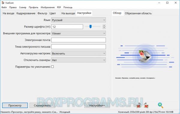 VueScan новая версия на ПК