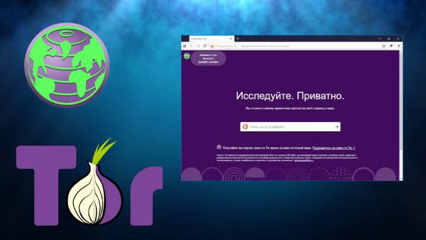 Обзор программы Tor Browser на русском языке