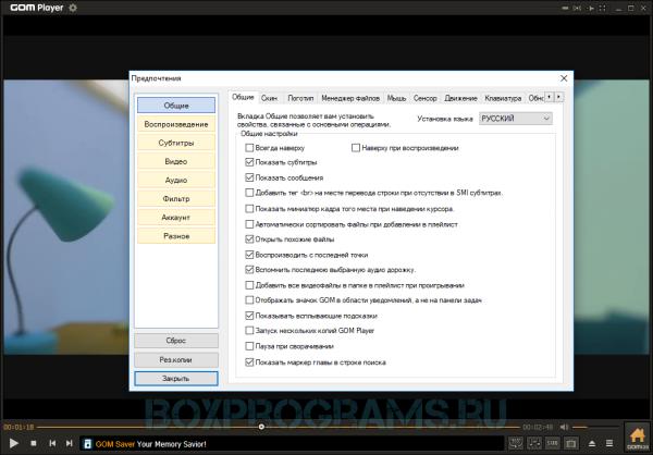 GOM Player русская версия