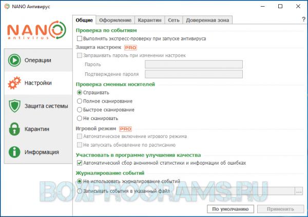 NANO Антивирус для Windows 7, 10, 8, XP, Vista