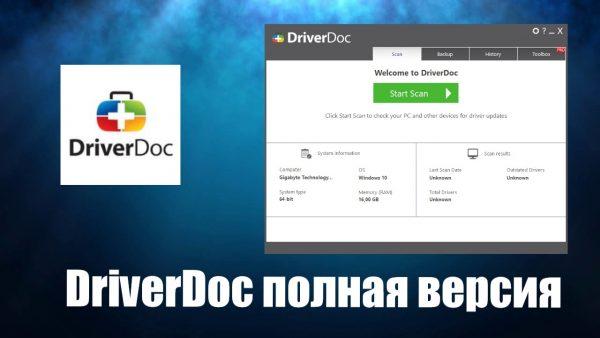 Обзор программы DriverDoc на русском языке