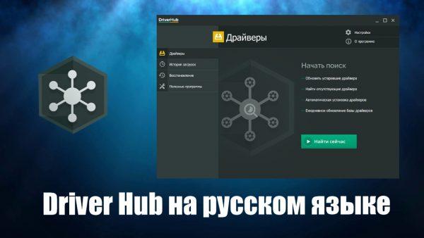 Обзор программы Driver Hub на русском языке