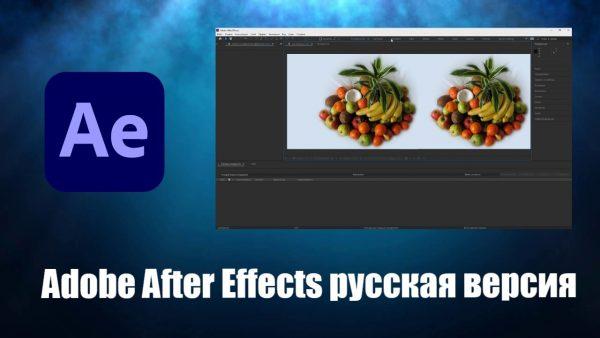 Обзор программы Adobe After Effects на русском языке