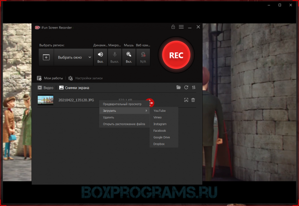 iFun Screen Recorder новая версия