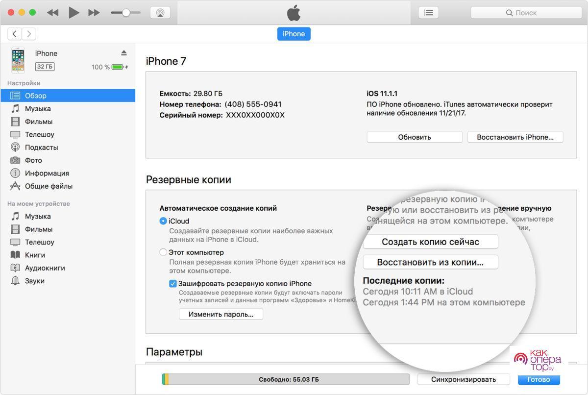 C:\Users\Геральд из Ривии\Desktop\backupiphone7.jpg