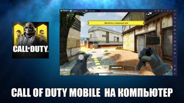 Обзор игры Call of Duty mobile на русском языке