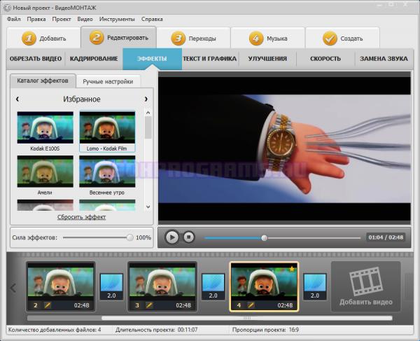 ВидеоМОНТАЖ для Windows 7, 8, 10, XP