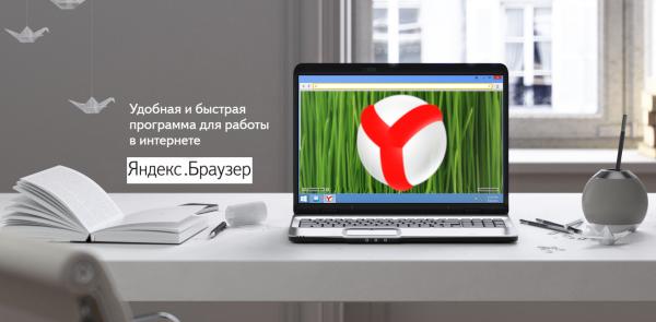 Обзор программы Яндекс Браузер