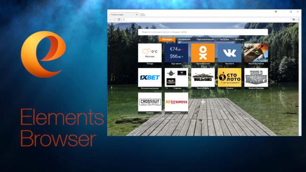 Обзор программы Elements Browser на русском языке
