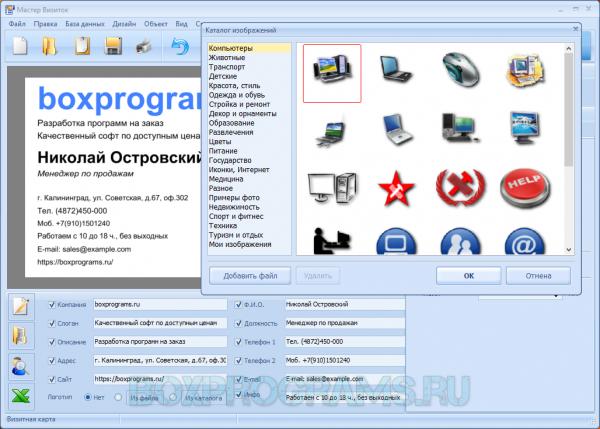 Мастер визиток на русском языке