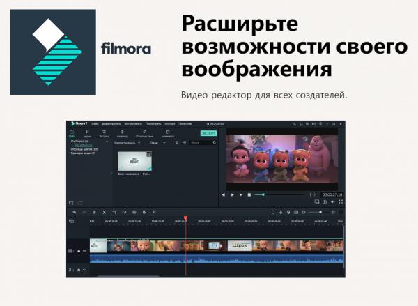 Обзор программы Wondershare Filmora на русском языке