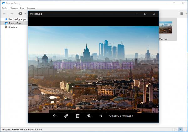 Яндекс Диск русская версия программы