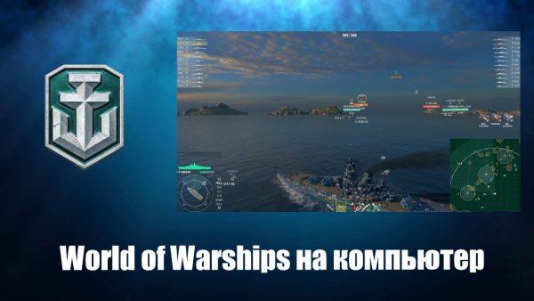 Обзор игры World of Warships на русском языке