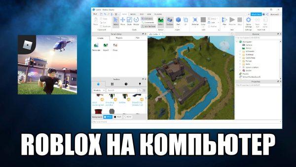 Обзор программы Roblox на русском языке