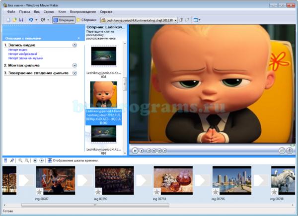 Windows Movie Maker для ПК