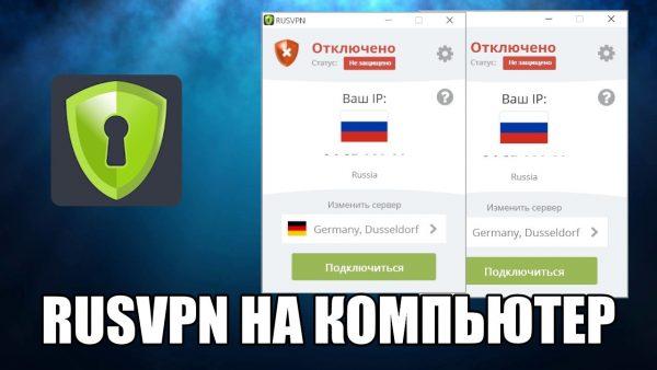 Обзор программы RusVPN на русском языке