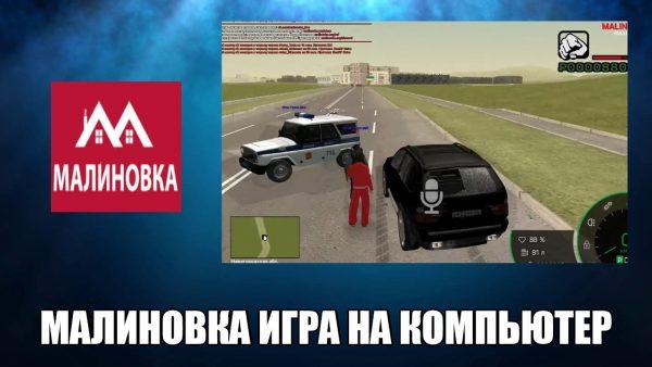 Обзор игры Малиновка на компьютер