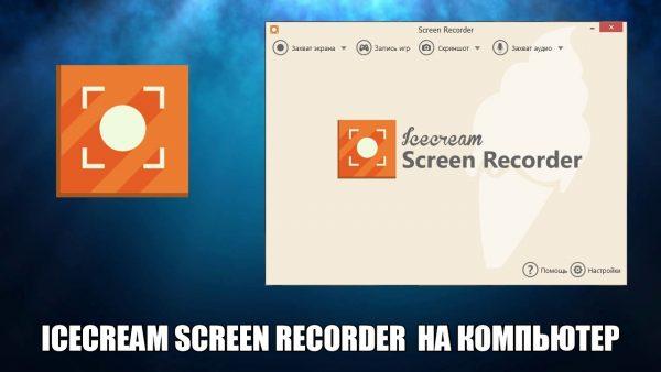 Обзор программы IceCream Screen Recorder на русском языке
