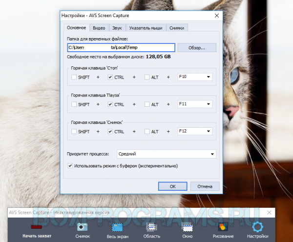 AVS Video Editor новая версия