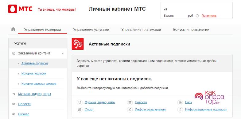 ЛК МТС подписки