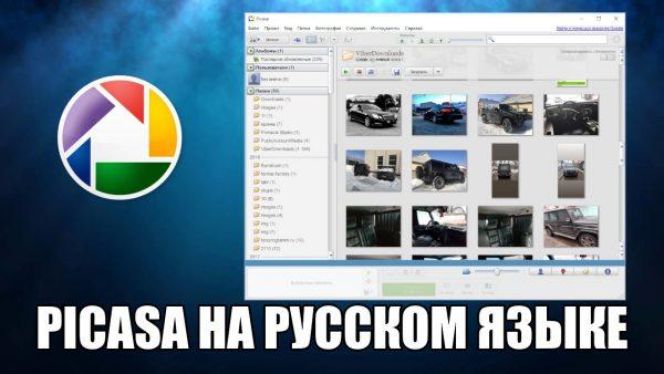 Обзор программы Picasa на русском языке