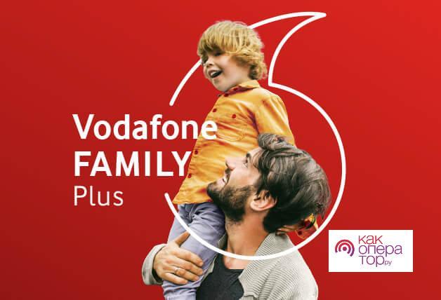 Тариф Vodafone «Family Plus»