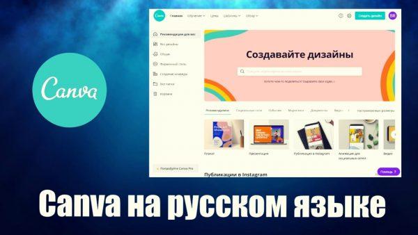 Обзор программы Canva на русском языке