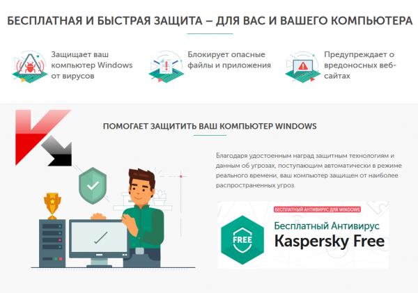 Обзор программы Антивирус Касперского на русском языке