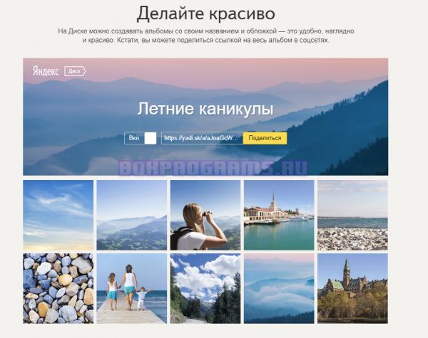 Альбомы с обложками в Яндекс Диске
