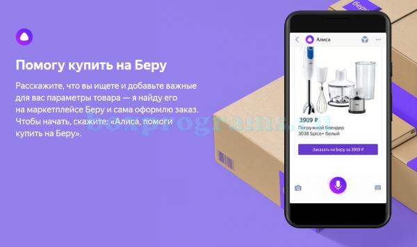 Яндекс Алиса помогает делать покупки