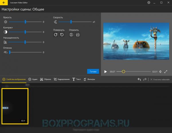 Icecream Video Editor на русском языке