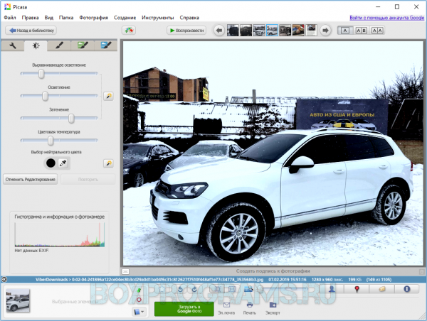 Picasa для Windows 7, 8, 10, XP, Vista