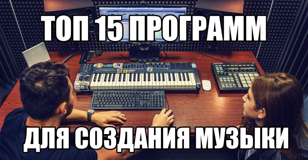 Обзор программ для создания музыки на компьютере