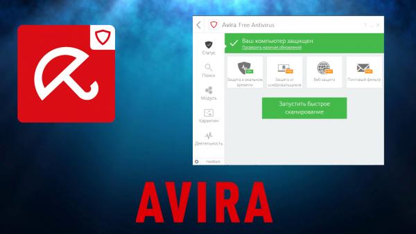 Обзор программы Avira Free Antivirus на русском языке