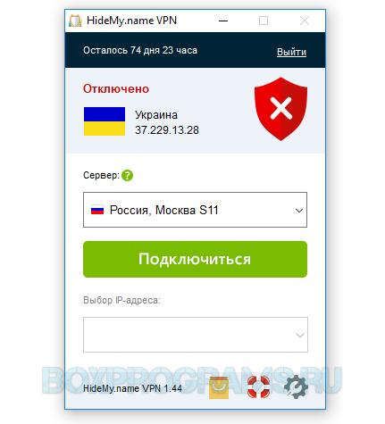 Hide My name vpn русская версия
