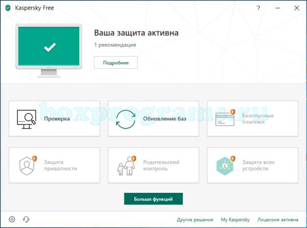 Kaspersky Free Antivirus русская версия