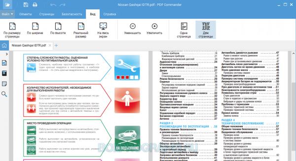 PDF Commander на русском языке