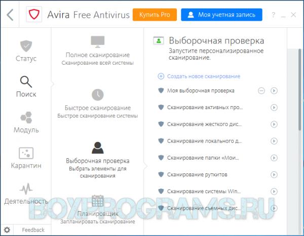 Avira Free Antivirus для ПК