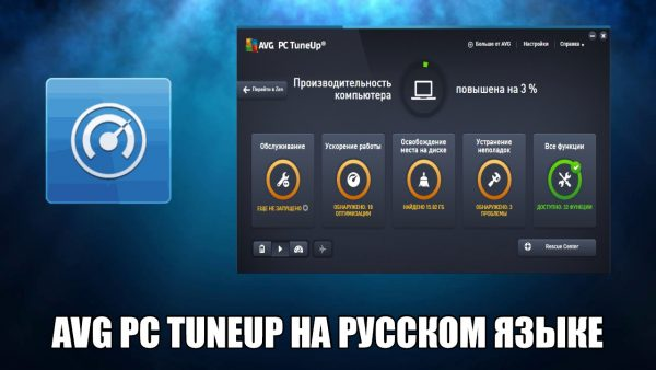 Обзор программы AVG PC Tuneup на русском языке