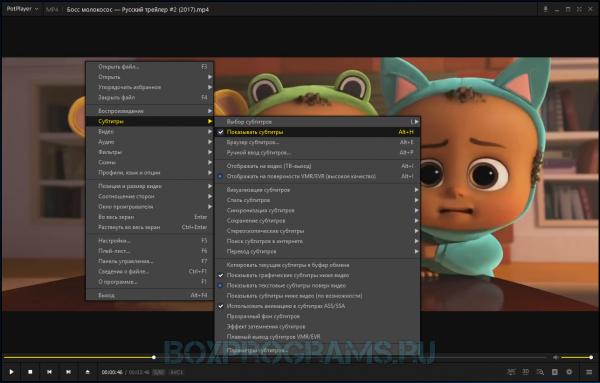 Daum PotPlayer для Windows 10, 7, 8, Xp, Vista
