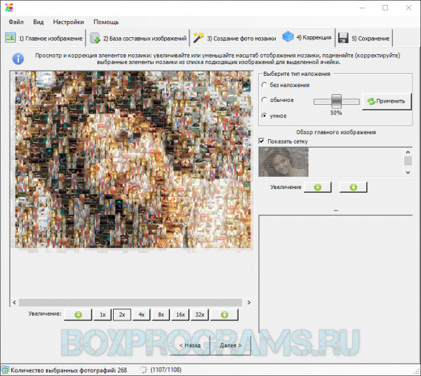 Artensoft Photo Mosaic Wizard новая версия