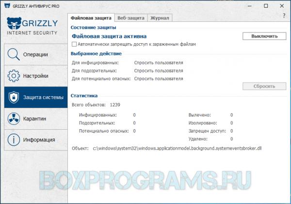 Антивирус Grizzly Pro для ПК