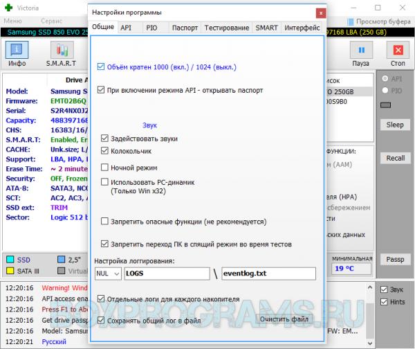 Victoria hdd для Windows 10, 7, 8, XP, Vista