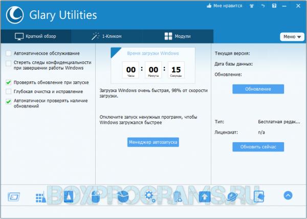 Glary Utilities русская версия