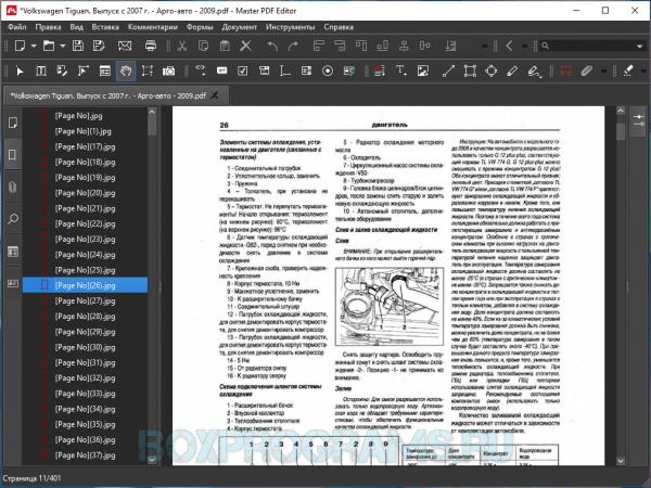 Master PDF Editor для Windows 10, 7, 8, Xp, Vista
