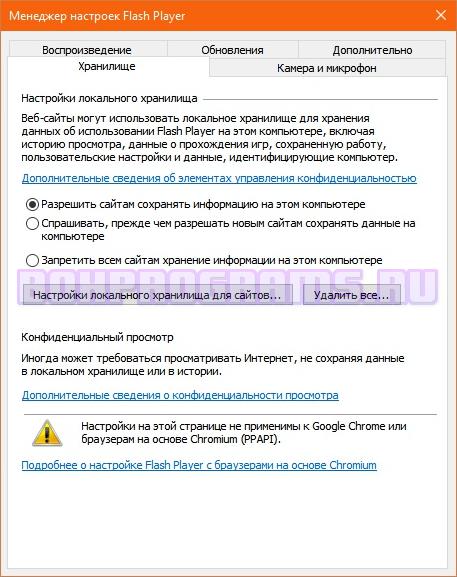 Adobe Flash Player для Windows 10, 7, 8, XP