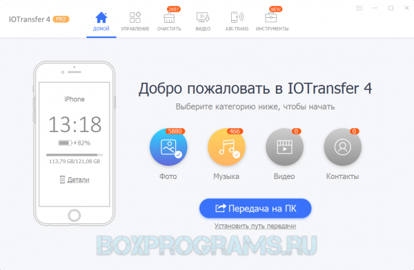 IOTransfer pro русская версия
